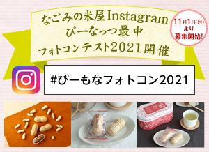なごみの米屋Instagramぴーなっつ最中フォトコンテスト2021開催のご案内