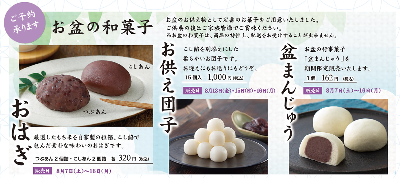 お盆の和菓子