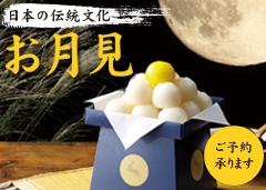 お月見「お月見だんご」のご案内