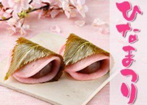 桃の節句「桜餅」のご案内