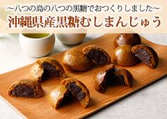 新発売 沖縄県産黒糖使用の「黒糖むしまんじゅう」