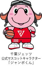 千葉ジェッツ公式マスコットキャラクター「ジャンボくん」