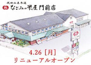 なごみの米屋 門前店 4 月 26 日リニューアルオープンのご案内